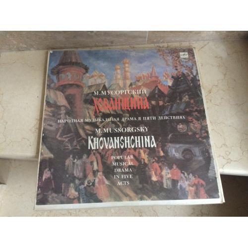 Modest Mussorgsky – Khovanshchina  М. Мусоргский* – Хованщина (box 4x LP)