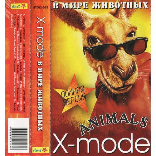 X-Mode – В Мире Животных (Полная Версия)   Audio Cassette Аудио кассета НОВАЯ  запечатана SEALED лицензионная