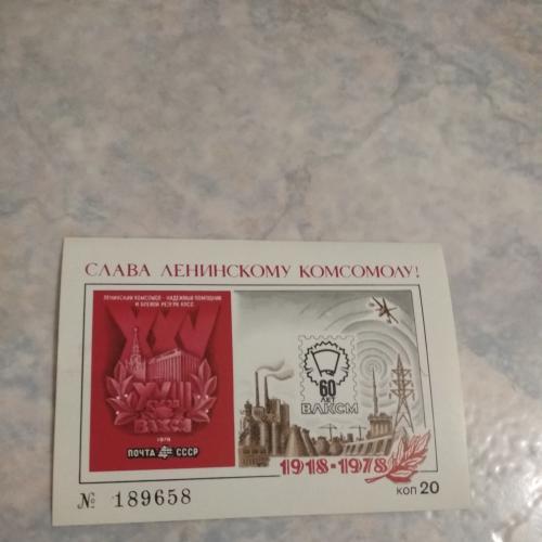 Сувенирная карточка 60 лет ВЛКСМ.
