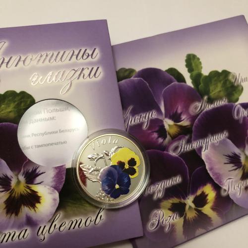 Беларусь, 10 рублей, Серия Красота цветов, Анютины глазки (Viola), флора, монета, 2013 г.