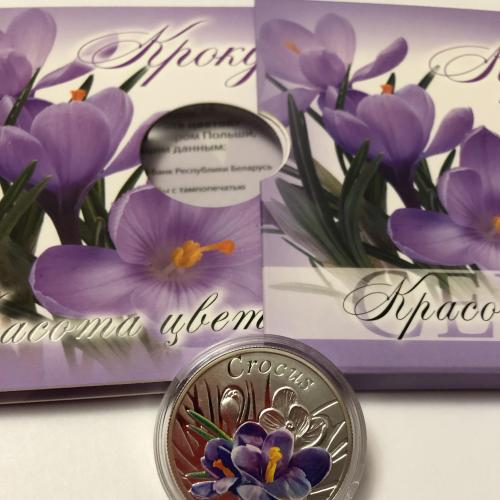 Беларусь, 10 рублей, Серия Красота цветов, Крокус, флора, серебро, монета, 2013 г.