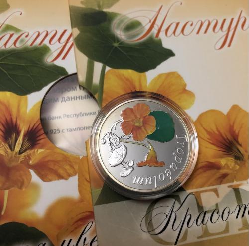 Беларусь, 10 рублей, Серия Красота цветов, Настурция, флора, серебро, монета, 2013 г.
