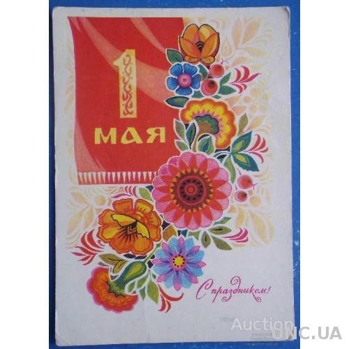 1 Мая Комлев 1970