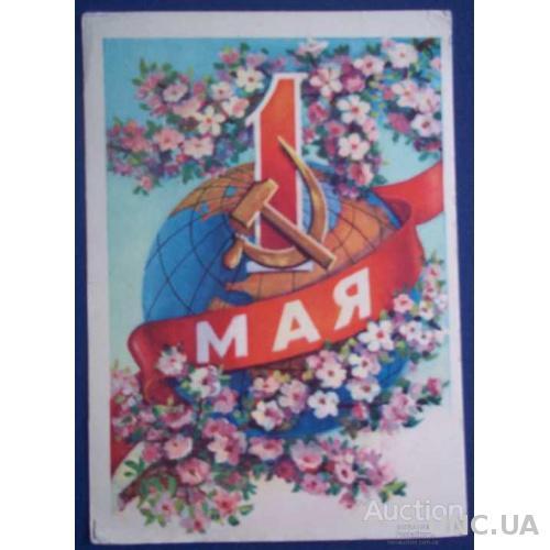 1 мая. Кудрявцев. 1956