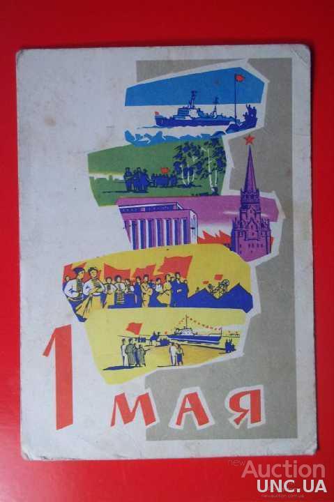 1 мая. Ряховский 1962