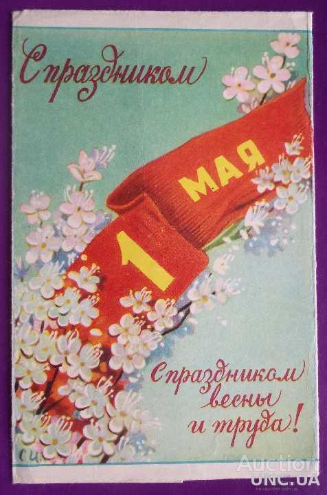 1 мая. Телеграмма 1959
