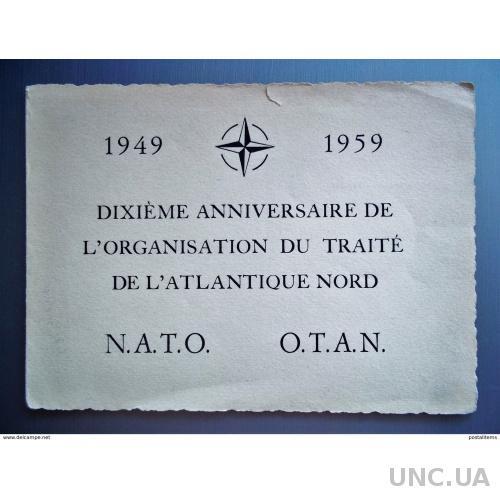 10-летие НАТО