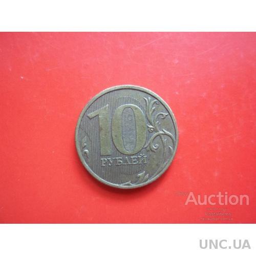 10 рублей. 2009