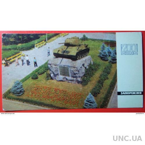 10344 Памятник героям, освободившим Запорожье. Украина. Танк Т-34