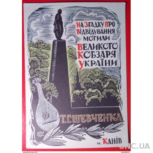 10375 Памятник Тарасу Шевченко. «Заповит»
