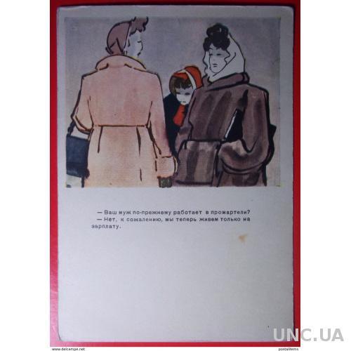 10381 Советский юмор. Советский образ жизни