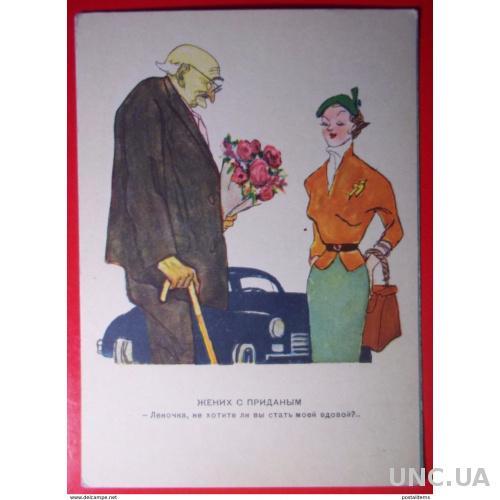 10382 Советский юмор. Советский образ жизни