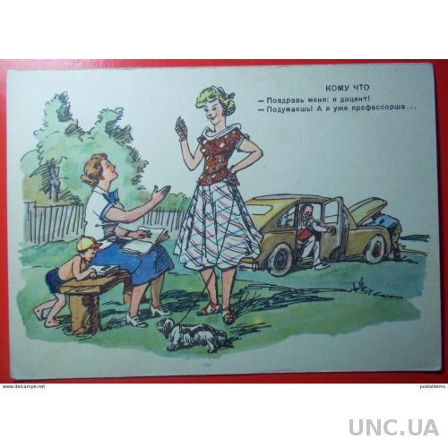 10385 Советский юмор. Советский образ жизни