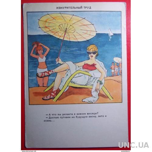 10387 Советский юмор. Советский образ жизни