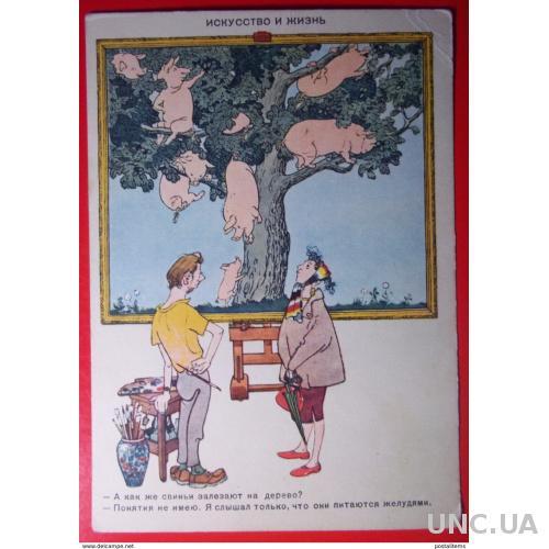 10389 Советский юмор. Советский образ жизни