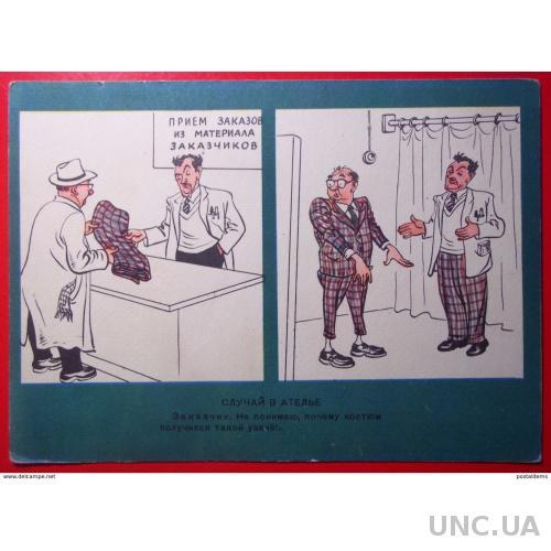 10390 Советский юмор. Советский образ жизни