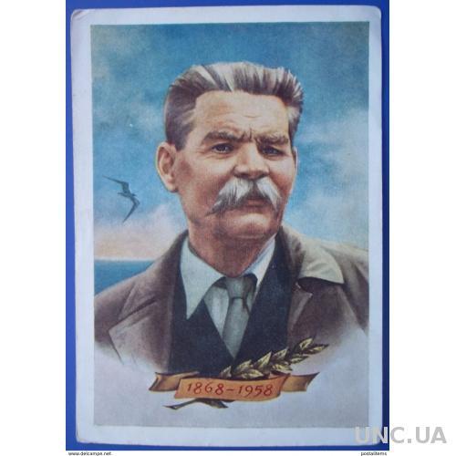 11133 Максим Горький Российский и советский писатель, основатель литературного метода социалистического реализма и политический деятель