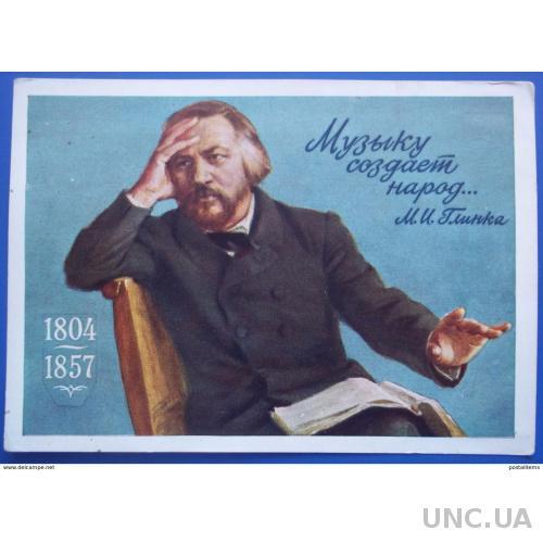 11134 Михаил Глинка - первый русский композитор, получивший широкое признание в своей стране