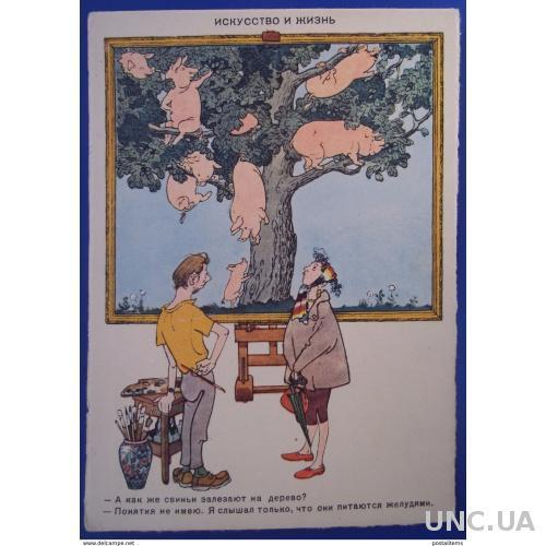 11180. Советский юмор