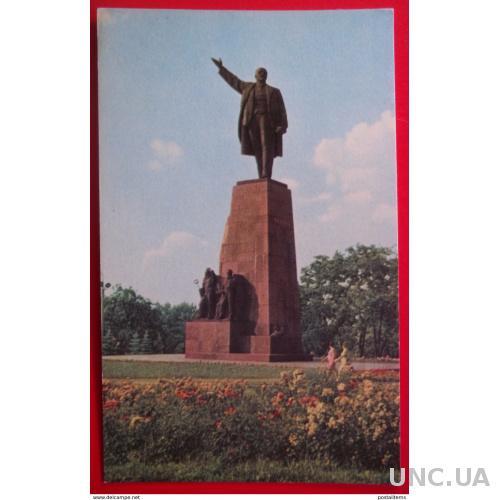 11224 Украина. Запорожье. Памятник Ленину