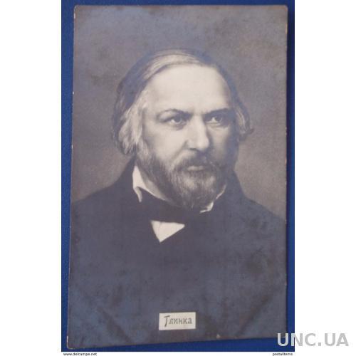 11346 Первый российский композитор Михаил Глинка получил широкое признание в своей стране / ЦПУ