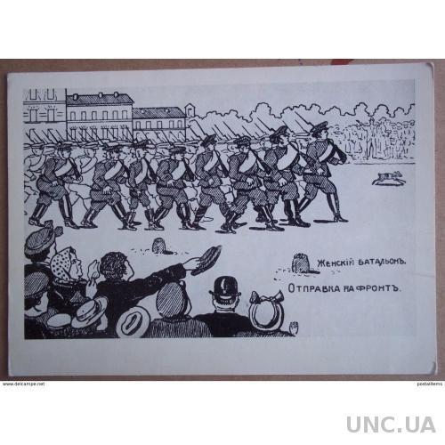 11368 Россия. Женский батальон. Отправка на фронт. 1917.