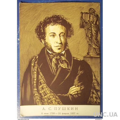 11383 Александр Пушкин Русский поэт, драматург и писатель эпохи романтики