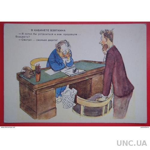 11414 Советский юмор. Взяточника