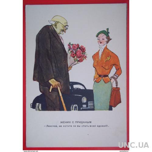 11417 Советский юмор. Жених с приданым