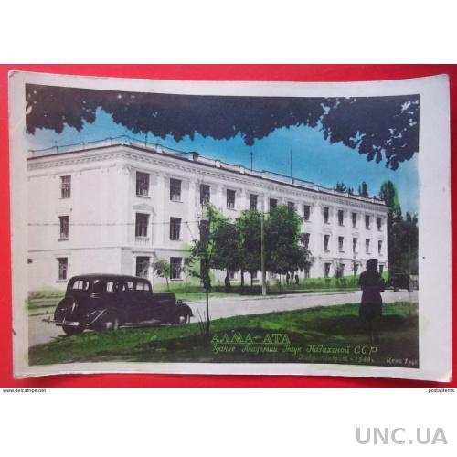 11433 Алма-Ата. Казахстан. СССР