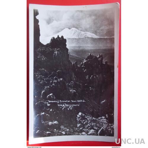 11434 Кавказ. Гора Эльбрус. 5633 м. СССР