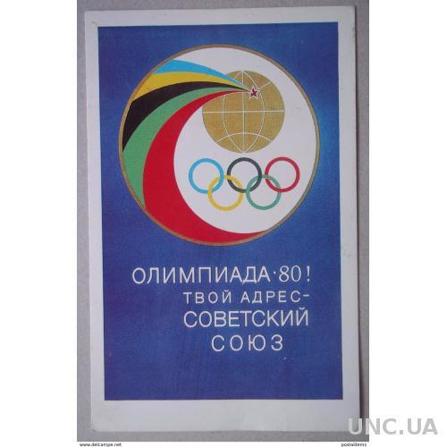 11502 Москва. Олимпиада - 80