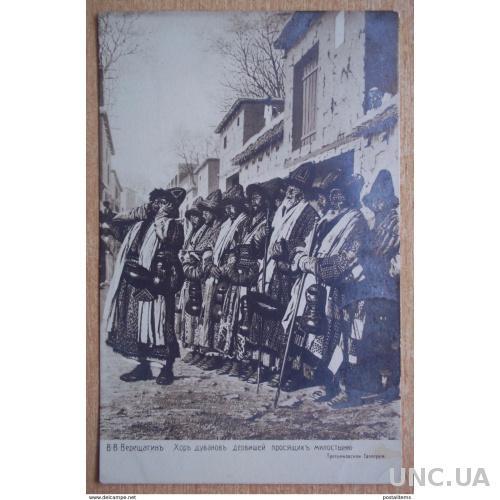 11503 Верещагин. Дервишский хор CPA