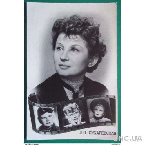 11564 Лидия Сухаревская Советская актриса СССР