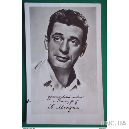 11565 Ив Монтан Итальяно-французский актер и певец. Для тура в Украине. Киев