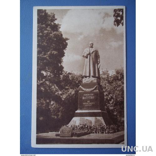 11611 Киев. Украина. Памятник Ватутину