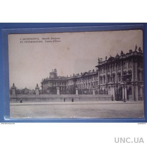 11613 Санкт-Петербург. Россия. Зимний дворец. CPA