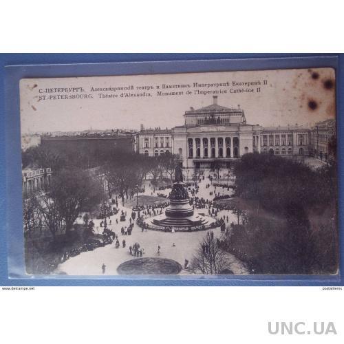 11615 Санкт-Петербург. Россия. Александринский театр. Памятник Екатерине II. CPA