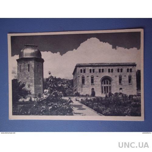 11633 Армения. Обсерватория Буракана