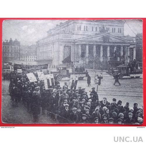 11782 Россия. Moskow. Площадь Свердлова. Празднование 14-летия Октябрьской революции