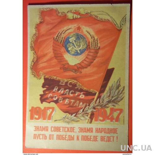 11893 1917-1947 гг. 30-летие Советской власти. Красный флаг. СССР +
