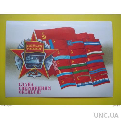 12044 Советская открытка. Propaganda. Заказ и флаги