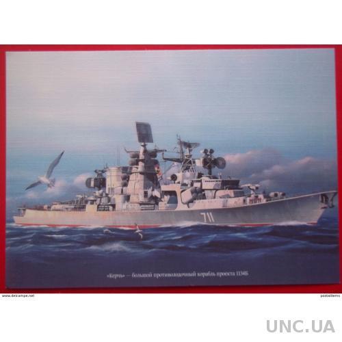 """12137 Противолодочный корабль """"Керчь"""""""