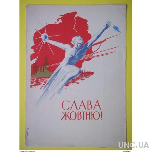 12265 Украина. Поздравительная открытка
