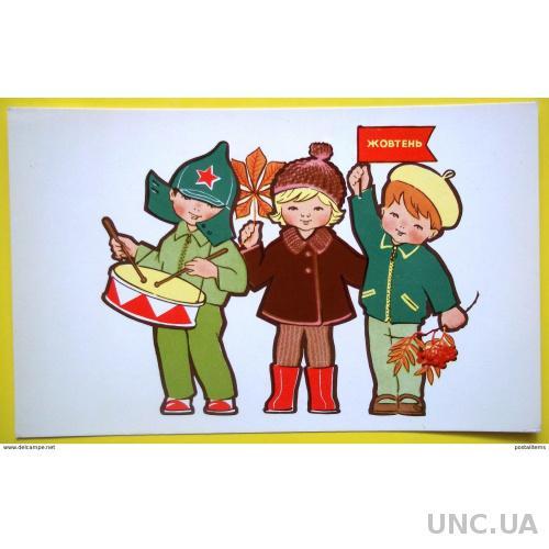 12269 Украина. Поздравительная открытка