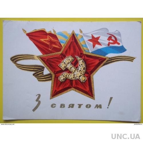 12284 Украина. Поздравительная открытка
