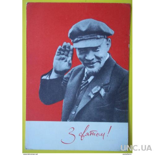 12285 Украина. Поздравительная открытка. Ленин