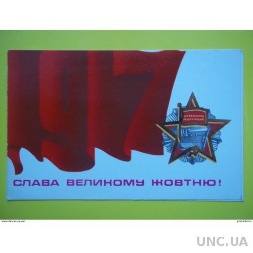 12289 Украина. Поздравительная открытка.