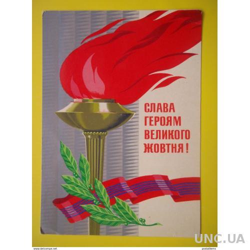 12315 Украина. Поздравительная открытка.