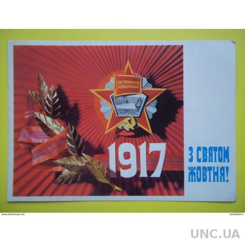 12343 Украина. Поздравительная открытка.